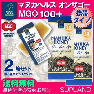送料無料 2個セット マヌカヘルス MGO100+ マヌカハニー オンザゴー 携帯に便利な小分け12パック Manuka Health|spl
