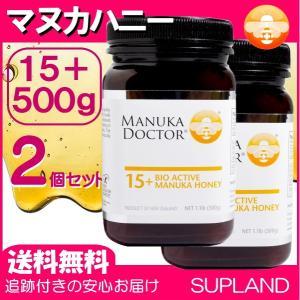 2個セット マヌカハニー 15+ 500g マヌカドクター バイオアクティブ15+ ニュージーランド産 ハチミツ はちみつ 蜂蜜 高品質 [消費期限2020/04以降]|spl