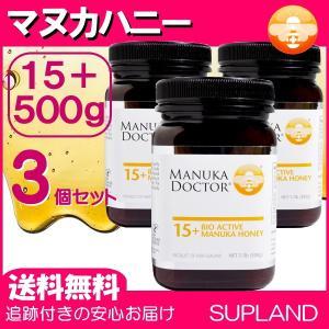 3個セット マヌカハニー 15+ 500g マヌカドクター バイオアクティブ15+ ニュージーランド産 ハチミツ はちみつ 蜂蜜 高品質 [消費期限2021/04以降]|spl