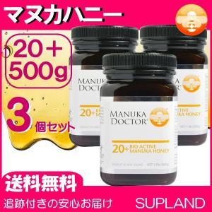 3個セット マヌカハニー 20+ 500g マヌカドクター バイオアクティブ20+ ニュージーランド産 ハチミツ はちみつ 蜂蜜 高品質 [消費期限2021/04以降]|spl