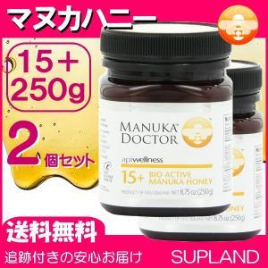 2個セット マヌカハニー 15+ 250g マヌカドクター バイオアクティブ15+ ニュージーランド産 ハチミツ はちみつ 蜂蜜 高品質 [消費期限2021/4以降]|spl