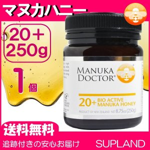 マヌカハニー 20+ 250g マヌカドクター バイオアクティブ20+ MGO60+ニュージーランド産 蜂蜜 ハチミツ はちみつ 高品質 [消費期限2022年2月以降]|spl
