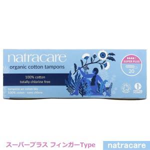 ナトラケア オーガニックコットン タンポン スーパープラス フィンガータイプ 20個入り  Natracare|spl