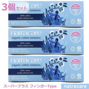 3箱セット ナトラケア オーガニックコットン タンポン スーパープラス フィンガータイプ 20個入り x3 Natracare|spl