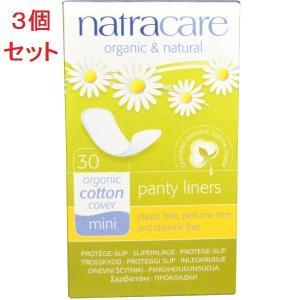 3箱セット ナトラケア オーガニックコットン パンティーライナー ミニ 30枚入り x3 Natracare|spl