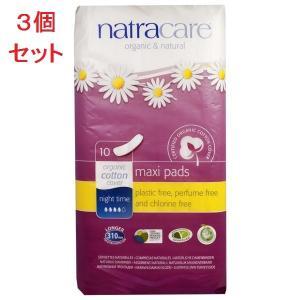 3箱セット ナトラケア オーガニックコットン ナプキン マキシパッド ナイトタイム 夜用 10枚入り x3 Natracare|spl