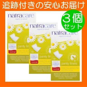 3箱セット ナトラケア オーガニックコットン パンティーライナーノーマル 18枚入り x3 Natracare|spl