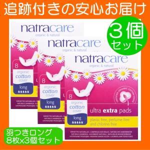 3箱セット ナトラケア オーガニックコットン ナプキン ウルトラエクストラパッド 羽つきロング 8枚入り x3 Natracare|spl