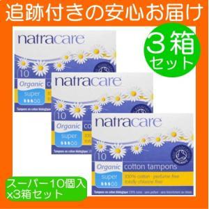 3箱セット ナトラケア オーガニックコットン タンポン スーパー フィンガータイプ 10個入り x3 Natracare|spl
