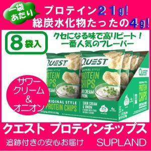 [NEW] クエスト プロテインチップス サワークリーム&オニオン 8袋 (1袋32g) Quest Nutrition社|spl