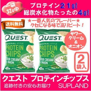 [NEW] 送料無料 クエスト プロテインチップス サワークリーム&オニオン 2袋 (1袋32g) Quest Nutrition社|spl