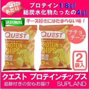 [NEW] 送料無料 クエスト プロテインチップス ナチョチーズ 2袋 (1袋32g) Quest Nutrition社|spl
