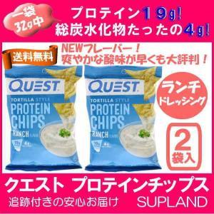 [NEW] 送料無料 クエスト プロテインチップス ランチドレッシング 2袋 (1袋32g) Quest Nutrition社|spl