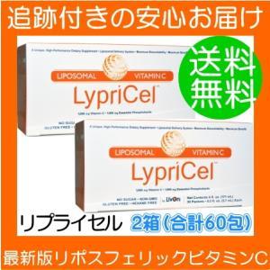 最新リニューアル版 2箱セット リプライセル リポソーム ビタミンC  30包 (1包あたり5.7 ml) LypriCel|spl
