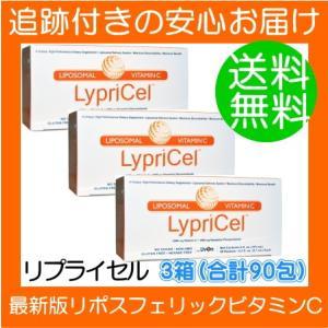 最新リニューアル版 3箱セット リプライセル リポソーム ビタミンC  30包 (1包あたり5.7 ml) LypriCel|spl