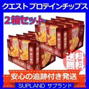 クエスト プロテインチップス BBQ フレーバー2箱セット 16袋 (1袋32g) Quest Nutrition社|spl