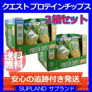 クエスト プロテインチップス サワークリーム&オニオン味2箱セット 16袋 (1袋32g) Quest Nutrition社|spl
