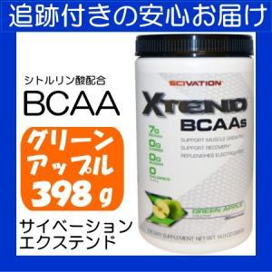 エクステンド BCAA シトルリン グルタミン 30配分/398g グリーンアップル サイベーション社 Scivation Xtend|spl