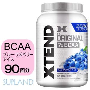 サイベーション社のエクステンド(Xtend)は、米国においても非常に人気の高いBCAAコンプレックス...