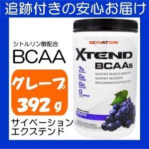 エクステンド BCAA + シトルリン 30配分/392g グレープ味 Scivation Xtend サイベーション社|spl
