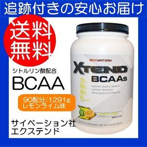 エクステンド BCAA + シトルリン 90配分/1.26Kg レモンライム味 レモンライムスクイーズ Xtend サイベーション社|spl
