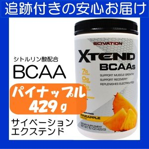 エクステンド BCAA + シトルリン 30配分/429g パイナップル味 Scivation Xtend サイベーション社|spl