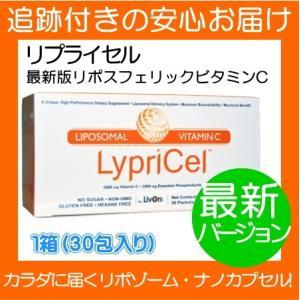 リプライセル リポソーム ビタミンC(最新版)  30包 (1包あたり5.7 ml) LypriCel|spl
