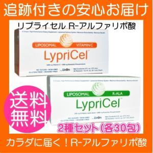2箱セット リプライセル リポソーム ビタミンC(最新版) & R-アルファリポ酸 各30包 LypriCel spl