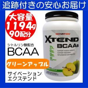 エクステンド BCAA + シトルリン 90配分/1194g グリーンアップル味 Scivation Xtend サイベーション社|spl