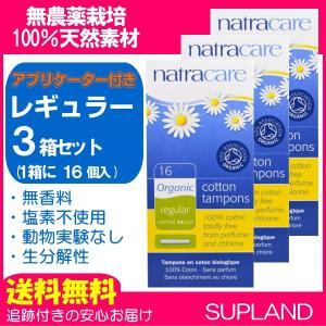 送料無料 3箱セット ナトラケア オーガニックコットン タンポン レギュラー アプリケーター付き 16個入り Natracare|spl