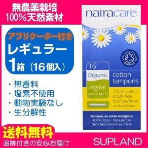 送料無料 ナトラケア オーガニックコットン タンポン レギュラー アプリケーター付き 16個入り Natracare|spl