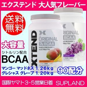 送料無料 エクステンド BCAA + シトルリン配合 90配 マンゴー グレープ ストロベリー パイナップル|spl