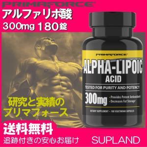 アルファリポ酸 αリポ酸 180錠 1本 ピュアALA プリマフォース Primaforce|spl