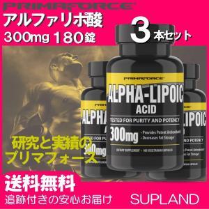 アルファリポ酸 αリポ酸 180錠 3本 ピュアALA プリマフォース Primaforce|spl