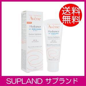 アベンヌ ヒドランス UVライト SPF30 40ml 1本 保湿乳液 日焼け止め Avene Avene Hydrance|spl