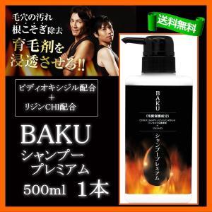 BAKUシャンプープレミアム 500ml 1本 ボリュームが気になる方向けの頭皮・頭髪ケアシャンプー バク シャンプー プレミアム|spl