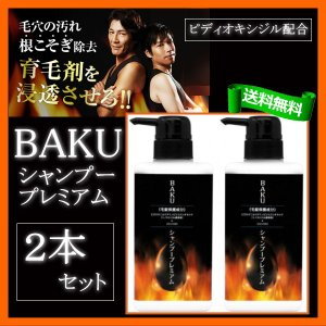 BAKU シャンプー プレミアム 500ml 2本セット BAKUシャンプープレミアムボリュームが気になる方向けの頭皮・頭髪ケアシャンプー|spl
