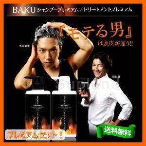 BAKUシャンプー & トリートメント 各500ml セット ボリュームが気になる方向けの頭髪ケアシャンプー&トリートメント|spl