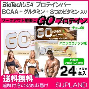プロテインバー 24本 ゴープロテインバー BCAA グルタミン ビタミンB群 チョコレート味 ゴープロテイン バニラココナッツ味 BioTechUSA バイオテックUSA社|spl