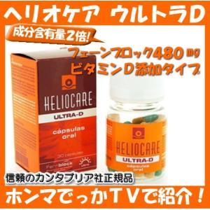 ヘリオケア ウルトラD オーラル 30錠 Heliocare カンタブリア