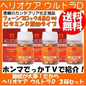 ヘリオケア ウルトラD 3本セット オーラル カプセル30錠3個 Heliocare Ultra-Dカンタブリア|spl