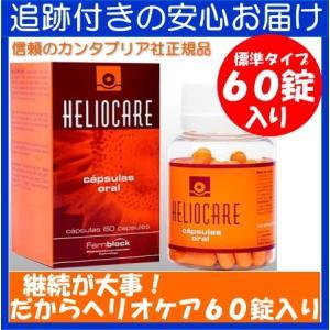 ヘリオケア 60錠カプセル 1本 HELIOCARE カンタブリア社|spl
