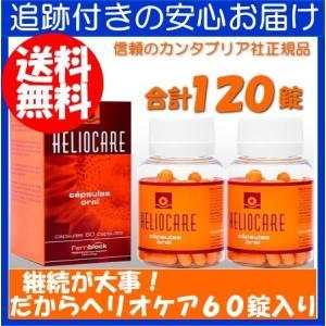 ヘリオケア 60錠カプセル 2本セット HELIOCARE カンタブリア社|spl