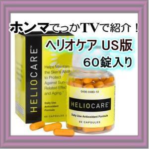 ヘリオケア アメリカ市場向け版 カプセル60錠 Heliocare