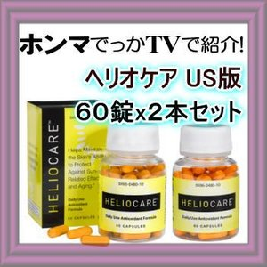 ヘリオケア アメリカ市場向け版 カプセル60錠 2本セット Heliocare