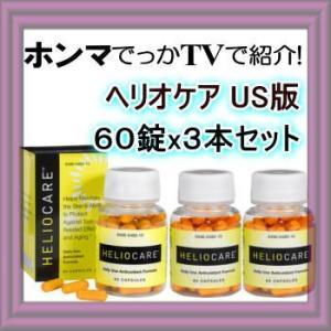 ヘリオケア アメリカ市場向け版 カプセル60錠 3本セット Heliocare