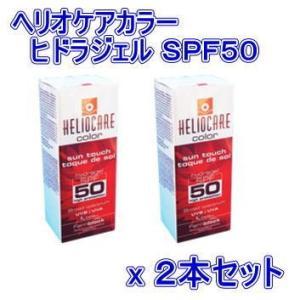 ヘリオケア カラーヒドラジェル SPF50 50ml 2本セット日焼け止め カンタブリア|spl