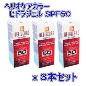 ヘリオケア カラーヒドラジェル SPF50 50ml 3本セット日焼け止め カンタブリア|spl
