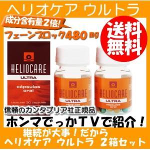ヘリオケア ウルトラ オーラル カプセル30錠 2本セット Heliocare カンタブリア|spl
