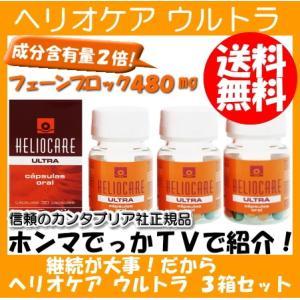 ヘリオケア ウルトラ オーラル カプセル30錠 3本セットHeliocare カンタブリア